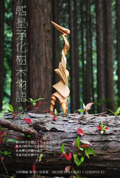 惑星浄化樹木物語 白砂勝敏
