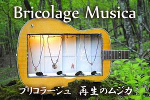 ブリコラージュ再生のムジカ bricolage musica