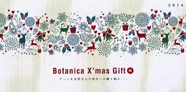 第3回ボタニカ・クリスマスギフト展