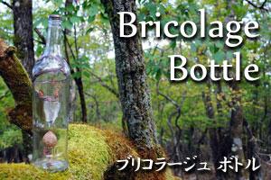 ブリコラージュ ボトル bricolage bottle