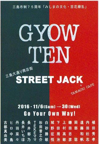 gyowten-street1