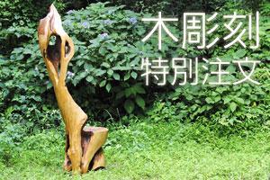ギャラリー木彫刻特別注文作品