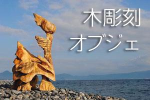 ギャラリー 木彫刻 オブジェ