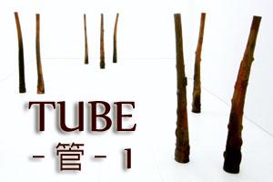 チューブ 管1