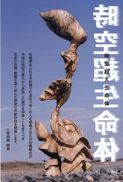 時空超生命体木彫展