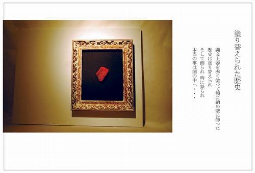 白砂勝敏造形絵画展@ギャラリーサン