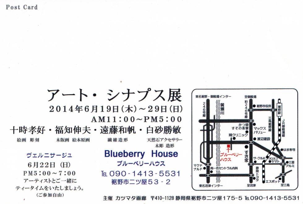 アート・シナプス展 十時孝好 福知伸夫 遠藤和帆 白砂勝敏