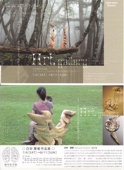 2013年7月白砂勝敏個展SORAMADO