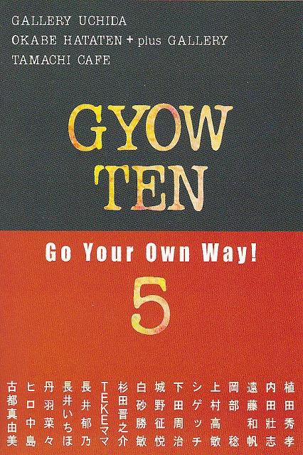 GYO-TEN5