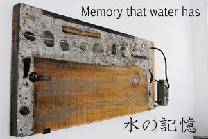水の記憶 memory that water has