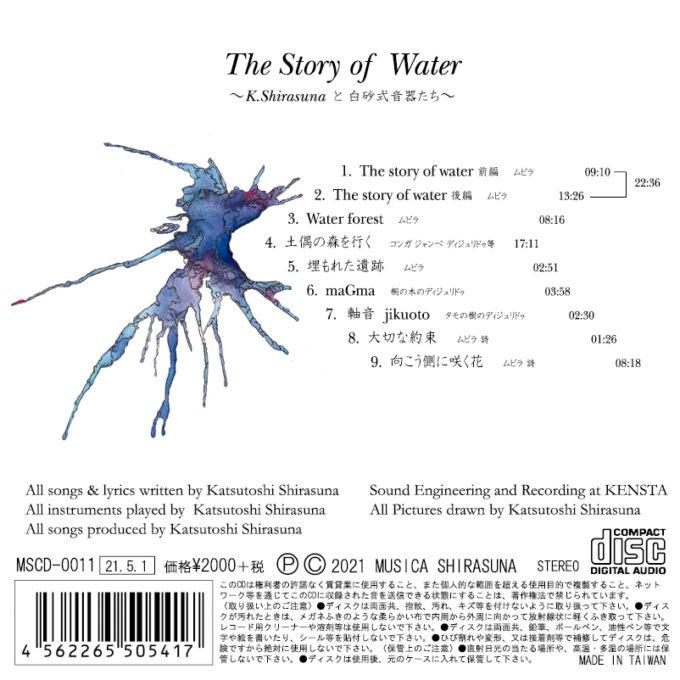 K.Shirasuna(白砂勝敏)TheStoryOfWater