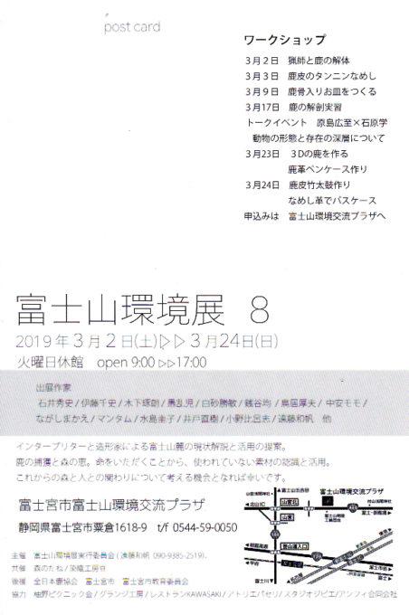 富士山環境展8裏
