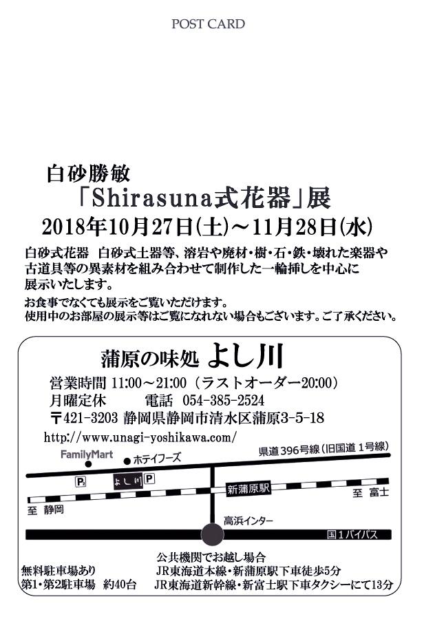 よし川個展宛名面.eps