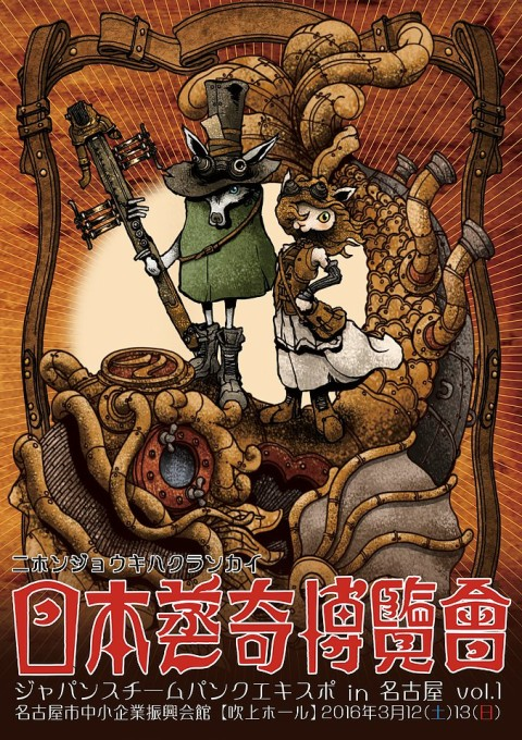 日本蒸奇博覧会 in 名古屋 vol,1