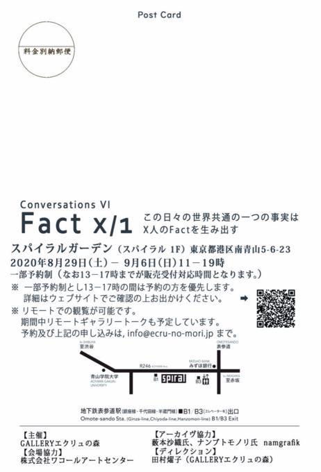Conversations VI展Fact x/1裏