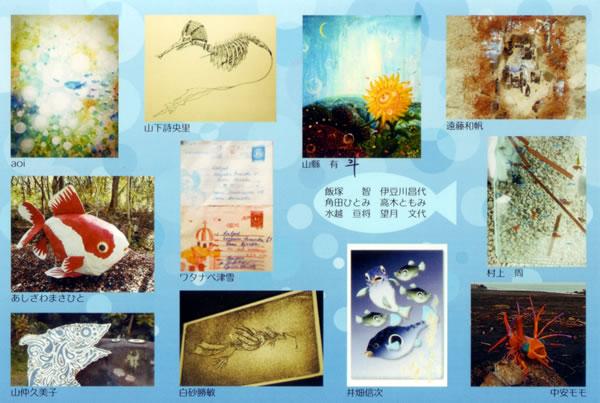 RYUの水族館展DM
