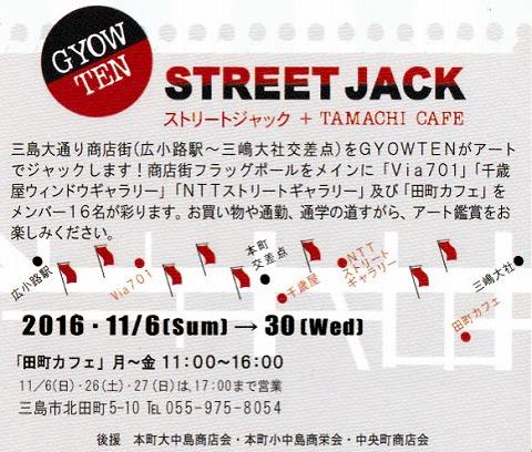 gyowten-street2