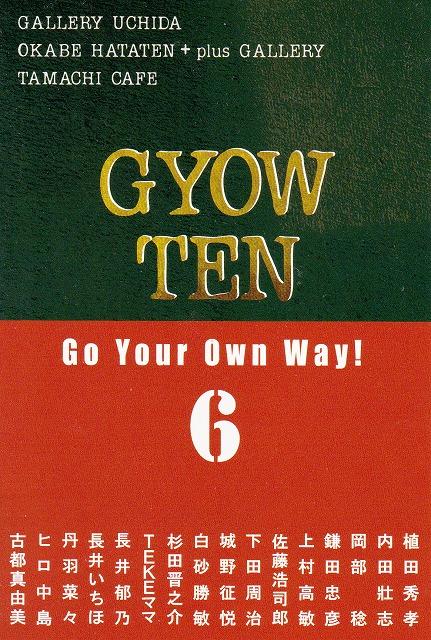 gyowten6-1